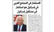 Ambassador David Friedman's op-ed in Al-Quds newspaper
